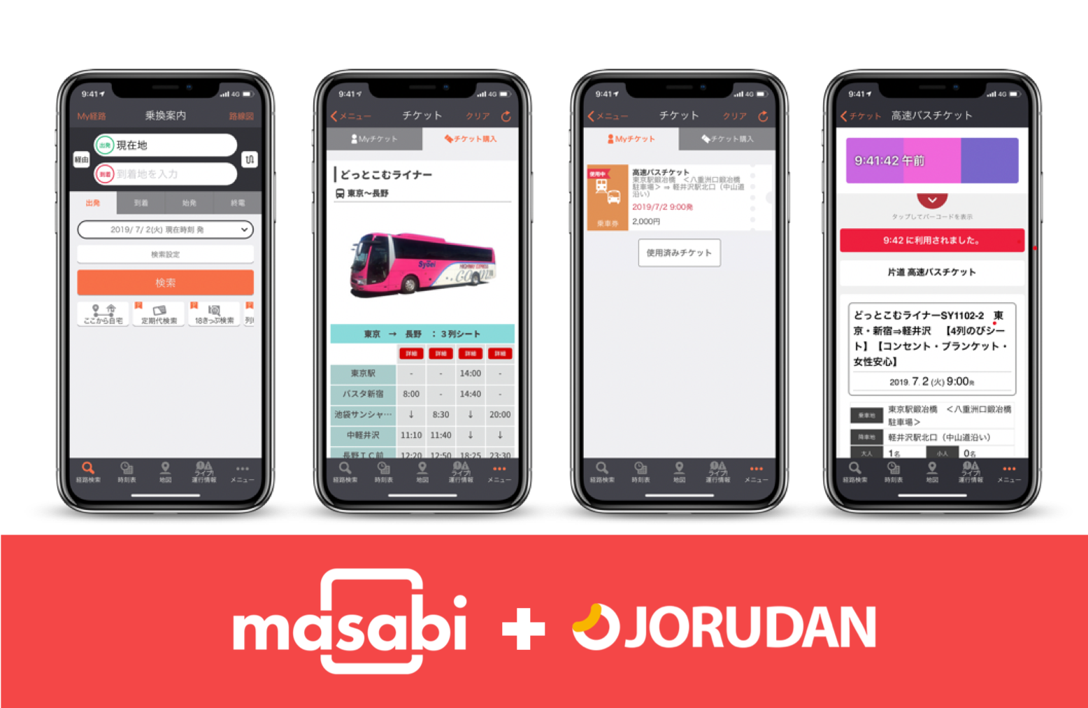 Masabi_Jorudan_press_relase_blog_header